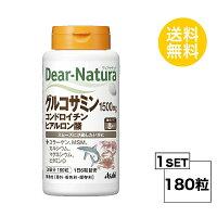 【送料無料】ディアナチュラグルコサミン・コンドロイチン・ヒアルロン酸30日分(180粒)ASAHIサプリメント