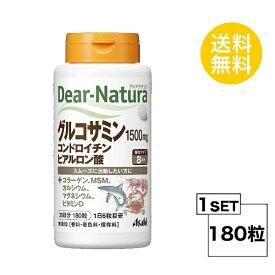 【送料無料】 ディアナチュラ グルコサミン・コンドロイチン・ヒアルロン酸 30日分 (180粒) ASAHI サプリメント