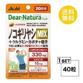 【送料無料】 ディアナチュラスタイル ノコギリヤシ MIX 20日分 (40粒) ASAHI サプリメント 栄養機能食品<ビタミンE>