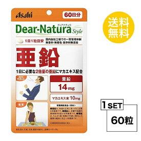 【送料無料】 ディアナチュラスタイル 亜鉛 60日分 (60粒) ASAHI サプリメント