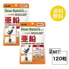 【2パック】【送料無料】 ディアナチュラスタイル 亜鉛 60日分×2パック (120粒) ASAHI サプリメント