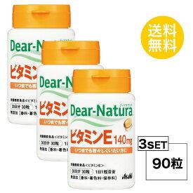 【3個セット】【送料無料】 ディアナチュラ ビタミンE 30日分×3個セット (90粒) ASAHI サプリメント 栄養機能食品 <ビタミンE>