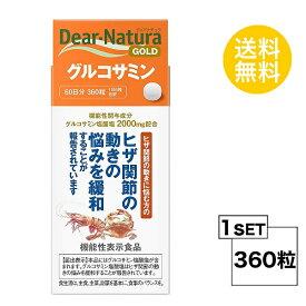 【送料無料】 ディアナチュラ ゴールド グルコサミン 60日分 (360粒) ASAHI サプリメント 機能性表示食品<グルコサミン塩酸塩>