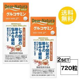 【2個セット】【送料無料】 ディアナチュラ ゴールド グルコサミン 60日分×2個セット (720粒) ASAHI サプリメント 機能性表示食品<グルコサミン塩酸塩>