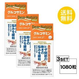 【3個セット】【送料無料】 ディアナチュラ ゴールド グルコサミン 60日分×3個セット (1080粒) ASAHI サプリメント 機能性表示食品<グルコサミン塩酸塩>