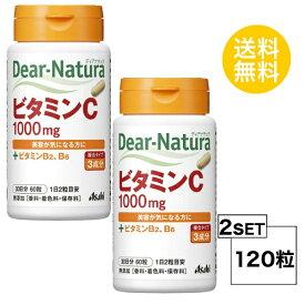 【2個セット】【送料無料】 ディアナチュラ ビタミンC 30日分×2個セット (120粒) ASAHI サプリメント