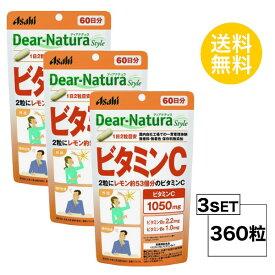 【3パック】【送料無料】 ディアナチュラスタイル ビタミンC 60日分×3パック (360粒) ASAHI サプリメント 栄養機能食品<ビタミンB2、ビタミンB6>