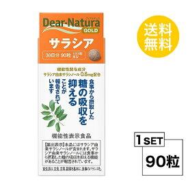 【送料無料】 ディアナチュラ ゴールド サラシア 30日分 (90粒) ASAHI サプリメント 機能性表示食品<サラシア由来サラシノール>