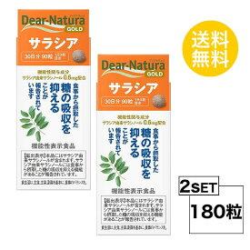 【2個セット】 【送料無料】 ディアナチュラ ゴールド サラシア 30日分×2個セット (180粒) ASAHI サプリメント 機能性表示食品<サラシア由来サラシノール>