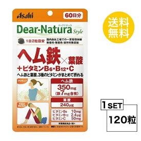 【送料無料】 ディアナチュラスタイル ヘム鉄×葉酸+ビタミンB6・B12・C 60日分 (120粒) ASAHI サプリメント 栄養機能食品<鉄>
