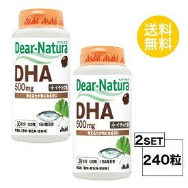 【2個セット】【送料無料】 ディアナチュラ DHA 30日分×2個セット (240粒) ASAHI サプリメント
