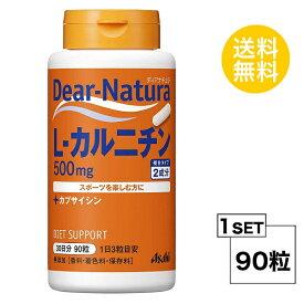 【送料無料】 ディアナチュラ L−カルニチン 30日分 (90粒) ASAHI サプリメント