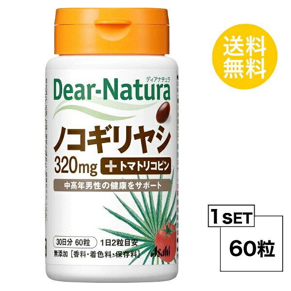 【送料無料】 ディアナチュラ ノコギリヤシ 30日分 (60粒) ASAHI サプリメント