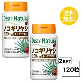 【2個セット】【送料無料】 ディアナチュラ ノコギリヤシ 30日分×2個セット (120粒) ASAHI サプリメント