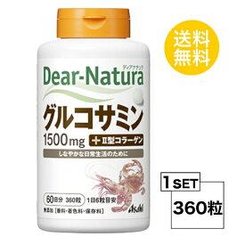 【送料無料】 ディアナチュラ グルコサミン 60日分 (360粒) ASAHI サプリメント