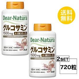 【2個セット】【送料無料】 ディアナチュラ グルコサミン 60日分×2個セット (720粒) ASAHI サプリメント