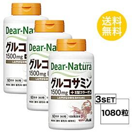 【3個セット】【送料無料】 ディアナチュラ グルコサミン 60日分×3個セット (1080粒) ASAHI サプリメント
