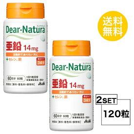 【2個セット】 【送料無料】 ディアナチュラ 亜鉛 60日分×2個セット (120粒) ASAHI サプリメント 栄養機能食品 <亜鉛>