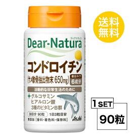 【送料無料】 ディアナチュラ コンドロイチン 30日分 (90粒) ASAHI サプリメント