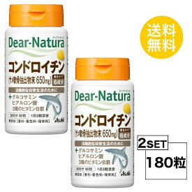 【2個セット】【送料無料】 ディアナチュラ コンドロイチン 30日分×2個セット (180粒) ASAHI サプリメント