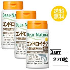 【3個セット】【送料無料】 ディアナチュラ コンドロイチン 30日分×3個セット (270粒) ASAHI サプリメント