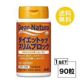 【送料無料】 ディアナチュラ ダイエットケア スリムブロック 30日分 (90粒) ASAHI サプリメント