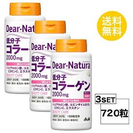 【3個セット】【送料無料】 ディアナチュラ 低分子コラーゲン 30日分×3個セット (720粒) ASAHI サプリメント