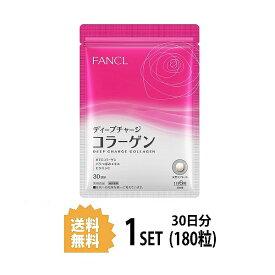 【送料無料】 ファンケル ディープチャージ コラーゲン 30日分 (180粒) FANCL