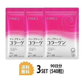 【3パック】【送料無料】 ファンケル ディープチャージ コラーゲン 30日分×3セット (540粒) FANCL