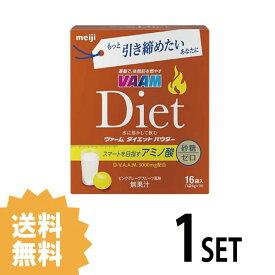 【送料無料】 明治 ヴァームダイエットパウダー 6g×16袋 ヴァーム ダイエット食品