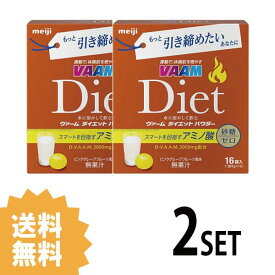 【2個セット】【送料無料】 明治 ヴァームダイエットパウダー 6g×16袋×2個セット ヴァーム ダイエット食品