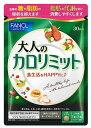 【送料無料】 ファンケル 大人のカロリミット 30日分 (120粒) FANCL 機能性表示食品ダイエット 脂肪 糖