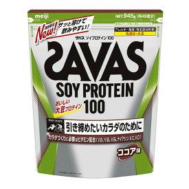 【送料無料】 明治 ザバス SAVAS ソイプロテイン100 ココア味 45食分 954g meiji 大豆プロテイン 引き締め 飲みやすい