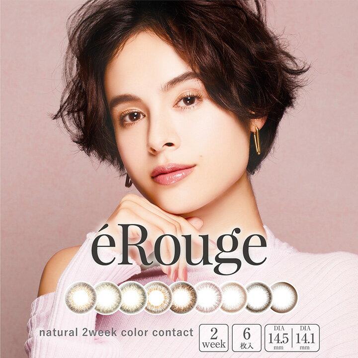 【送料無料】 エルージュ eRouge 2week 6枚入り カラコン 2ウィーク 使い捨て 全6色( 度あり / 度なし )