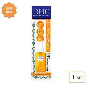 【お試しサイズ】【送料無料】 DHC 薬用 ディープクレンジングオイル(SS) 70ml (医薬部外品) ディーエイチシー