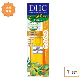 【送料無料】 DHC 薬用 ディープクレンジングオイル(SSL) 150ml (医薬部外品) ディーエイチシー