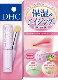 【送料無料】 DHC エクストラモイスチュア リップクリーム 1.5g ディーエイチシー リップ 保湿 唇 くちびる