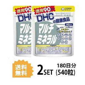 【送料無料】【2パック】 DHC マルチミネラル 徳用90日分×2パック (540粒) ディーエイチシー 栄養機能食品(カルシウム・鉄・亜鉛・銅・マグネシウム)