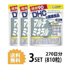 【送料無料】【3パック】 DHC マルチミネラル 徳用90日分×3パック (810粒) ディーエイチシー 栄養機能食品(カルシウム・鉄・亜鉛・銅・マグネシウム)