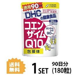 【送料無料】 DHC コエンザイムQ10 包接体 90日分 (180粒) ディーエイチシー サプリメント Q10 コエンザイム オリゴ糖 サプリ 健康食品 粒タイプ