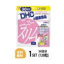 【送料無料】 DHC ニュースリム 30日分 (120粒) ディーエイチシー