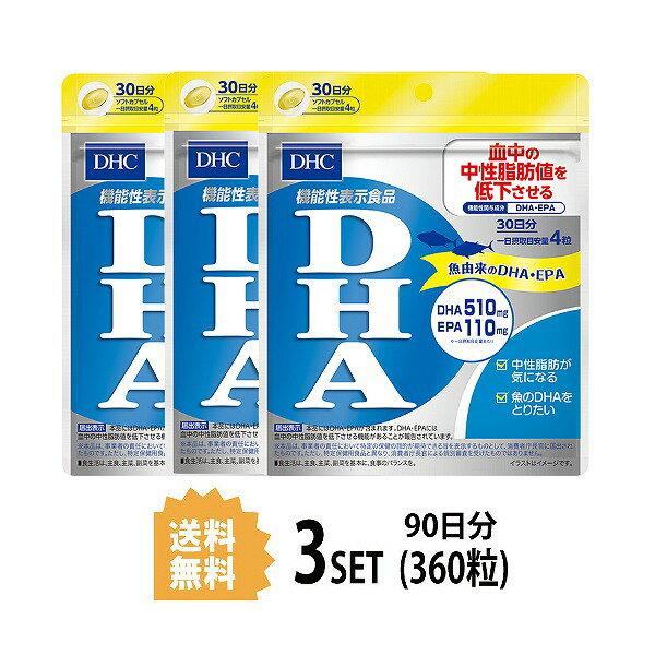 【送料無料】【3パック】 DHC  DHA 30日分×3パック (360粒) ディーエイチシー 【機能性表示食品】