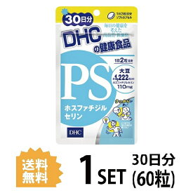 【送料無料】 DHC PS ホスファチジルセリン 30日分 (60粒) ディーエイチシー サプリメント PS DHA EPA 健康食品 粒タイプ