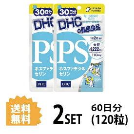 【送料無料】【2パック】 DHC PS ホスファチジルセリン 30日分×2パック (120粒) ディーエイチシー サプリメント PS DHA EPA 健康食品 粒タイプ