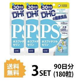 【送料無料】【3パック】 DHC PS ホスファチジルセリン 30日分×3パック (180粒) ディーエイチシー サプリメント PS DHA EPA 健康食品 粒タイプ