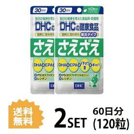 【送料無料】【2パック】 DHC さえざえ 30日分×2パック (120粒) ディーエイチシー サプリメント PS DHA イチョウ葉 ギャバ 健康食品 粒タイプ