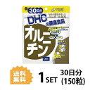 【送料無料】 DHC オルニチン 30日分 (150粒) ディーエイチシー サプリメント オルニチン アルギニン リジン 健康食…