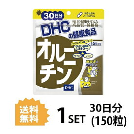 【送料無料】 DHC オルニチン 30日分 (150粒) ディーエイチシー サプリメント オルニチン アルギニン リジン 健康食品 粒タイプ