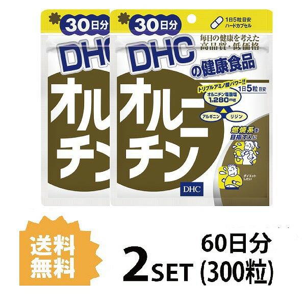 【送料無料】【2パック】 DHC オルニチン 30日分×2パック (300粒) ディーエイチシー