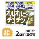 【送料無料】【2パック】 DHC オルニチン 30日分×2パック (300粒) ディーエイチシー サプリメント オルニチン アル…